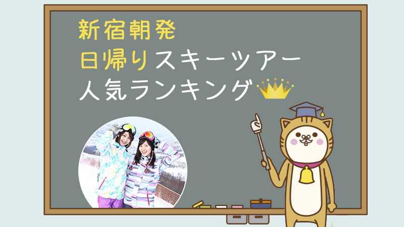 新宿朝発日帰りスキーツアー 人気ツアーランキング
