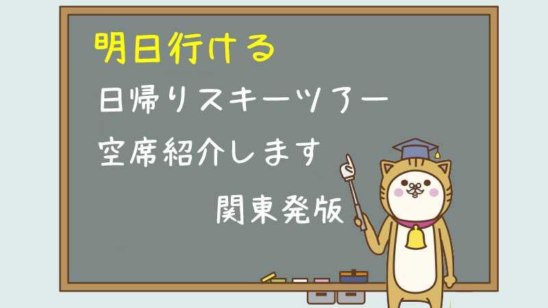 明日行ける日帰りスキーツアー 関東発