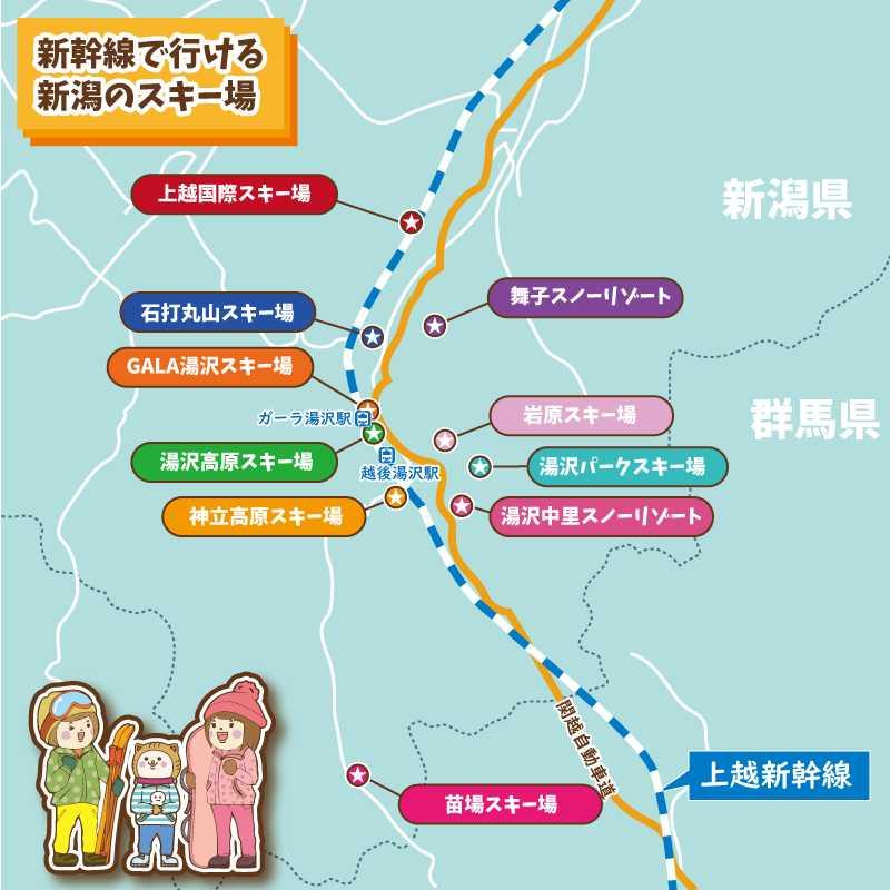 新幹線で行く新潟のスキー場