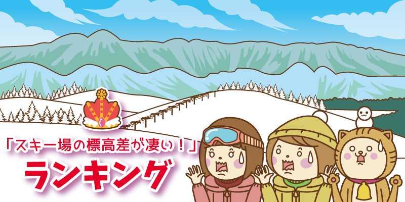 スキー場の標高差