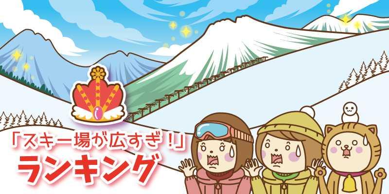 広すぎるスキー場