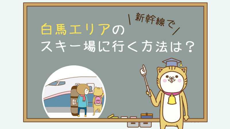 新幹線で白馬エリアのスキー場に行く方法は?