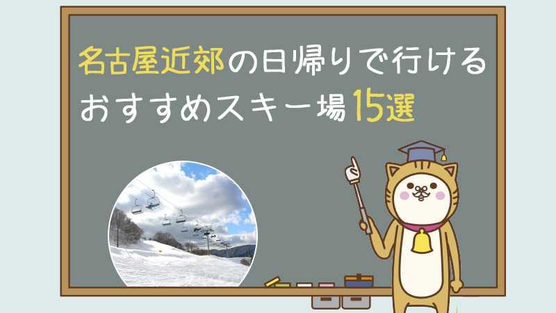名古屋近郊の日帰りで行けるスキー場15選