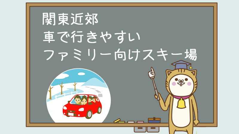 関東近郊 車で行きやすいファミリー向けスキー場