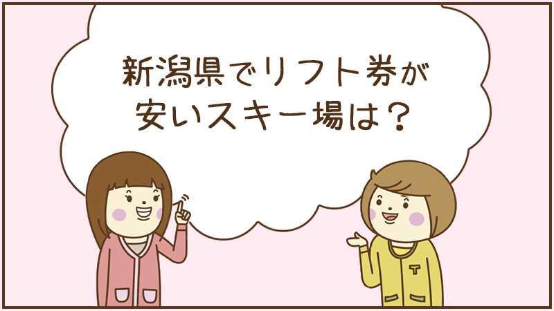 新潟県でリフト券が安いスキー場は?