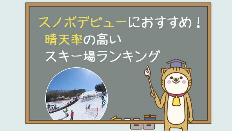 スノボデビューにおすすめ!晴天率の高いスキー場ランキング