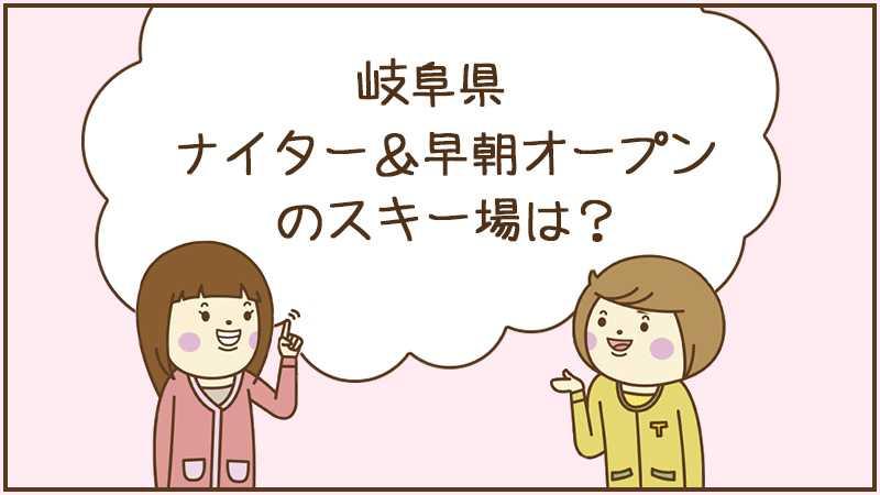 岐阜県ナイター&早朝オープンのスキー場は?