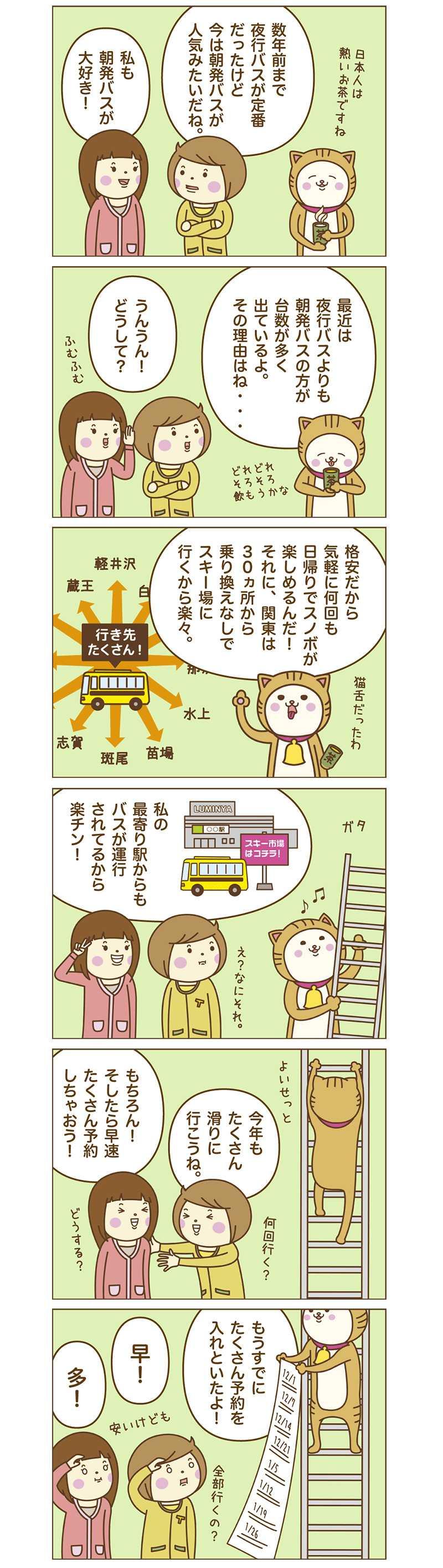 漫画 朝発日帰りスノボーが人気の訳