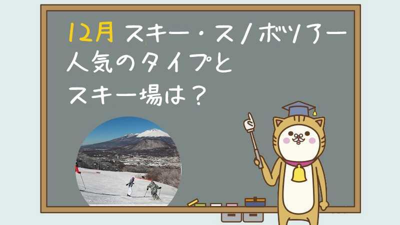 12月のスキーツアー・人気のタイプとスキー場は?