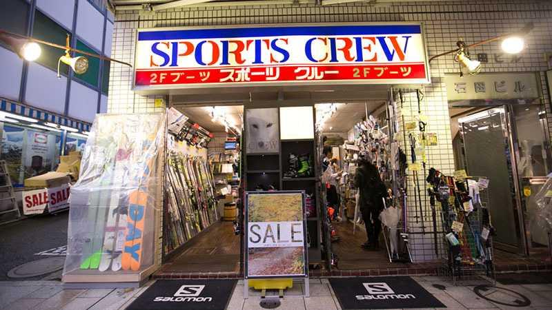 スキー専門店 スポーツクルー