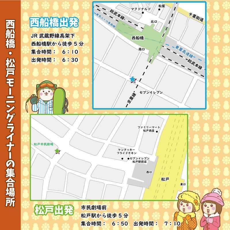 西船橋・松戸発日帰りスキーツアー