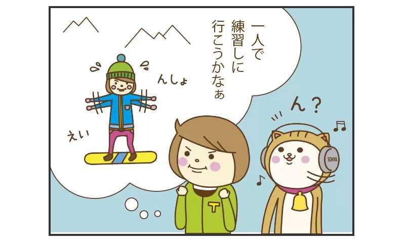スキーバスツアー・スノボーツアー1人で参加できる?