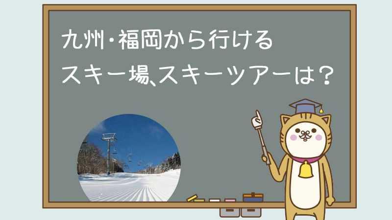 九州・福岡から行けるスキー場、スキーツアーは?