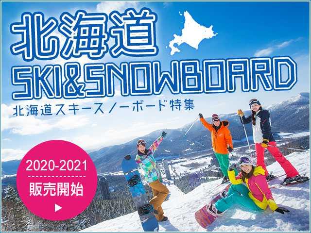 2020-2021シーズン 北海道スキー・スノーボードツアー