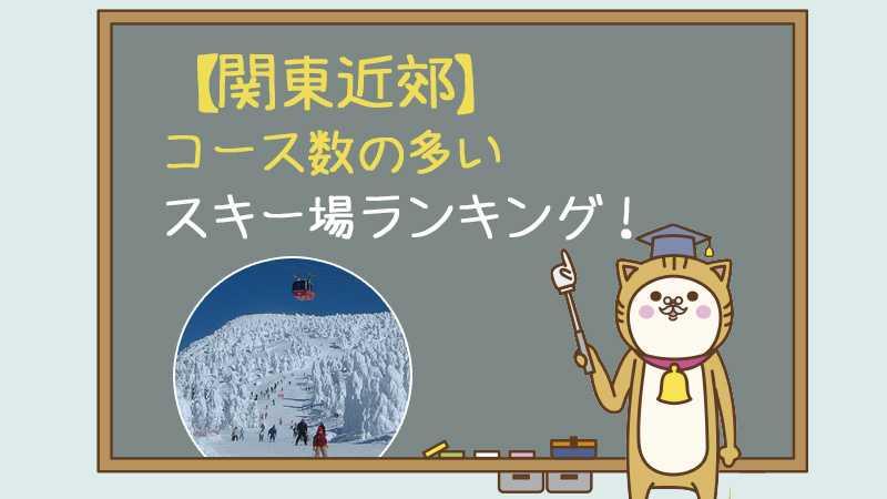 【関東近郊】コース数の多いスキー場ランキング!
