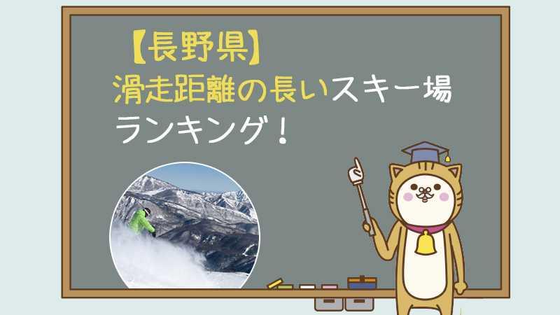 【長野県】滑走距離の長いスキー場ランキング!