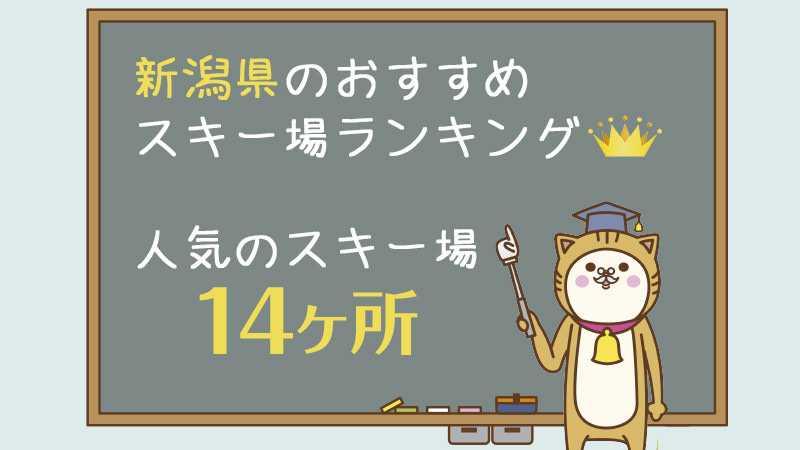新潟県のおすすめスキー場ランキング!人気のスキー場14カ所をご紹介!