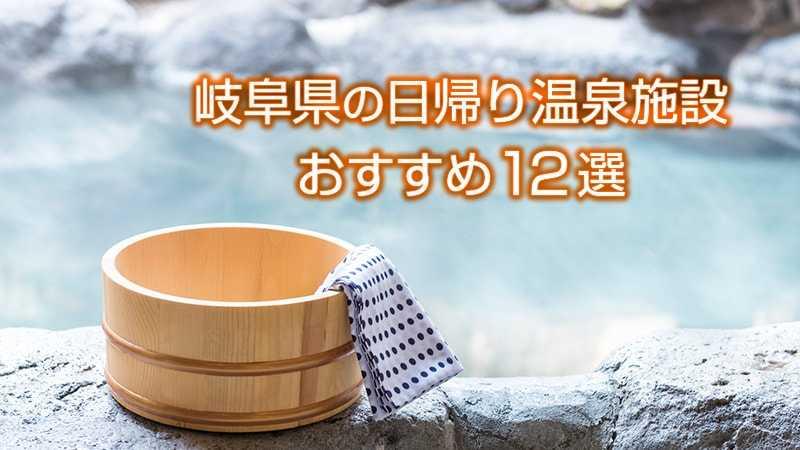 アフタースキーに立ち寄ろう!岐阜県のおすすめ日帰り温泉施設12選