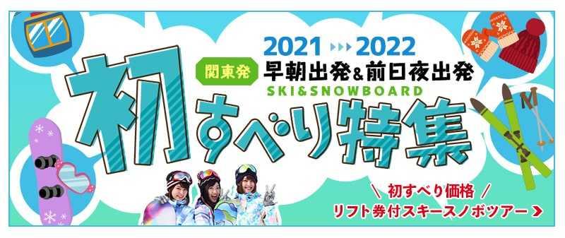 2021-2022初すべりスキースノボツアースキー市場
