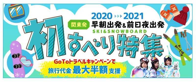 2020-2021初すべり スキースノボツアー