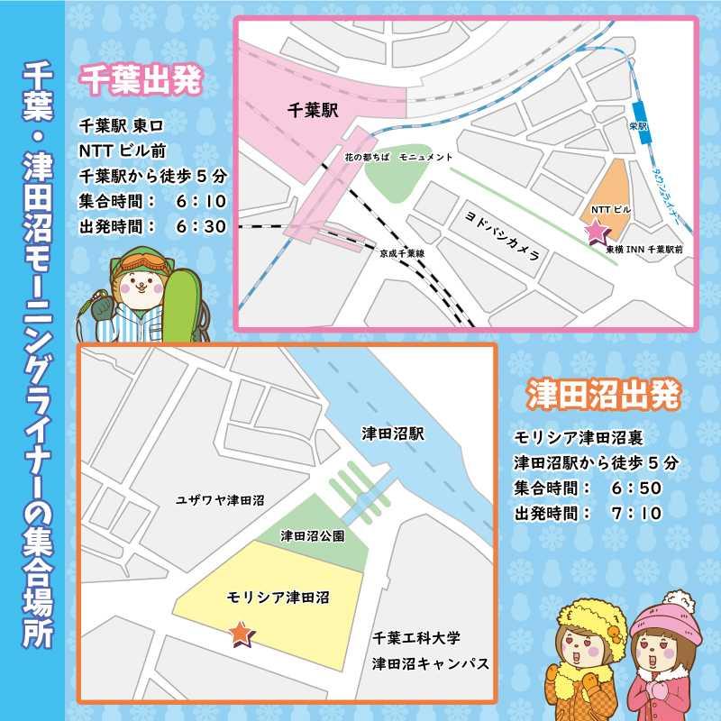 千葉・津田沼日帰りスキーツアー