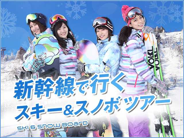 新幹線で行くスキースノーボード
