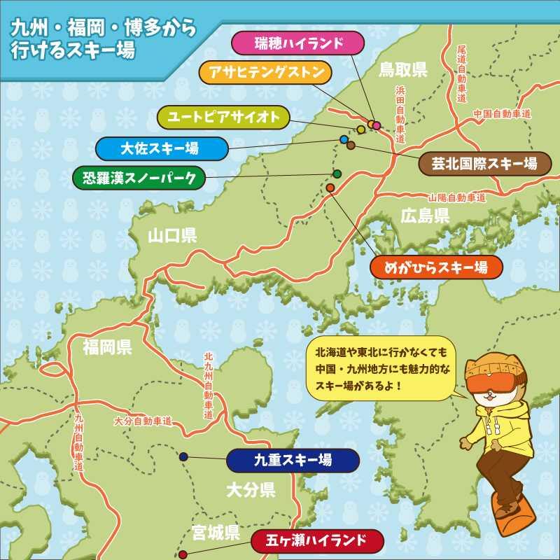 福岡・博多から行けるスキー場