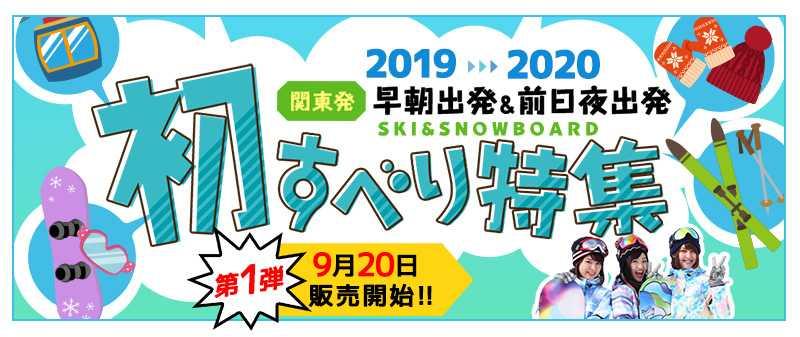2019-2020 初すべりスキースノボツアー