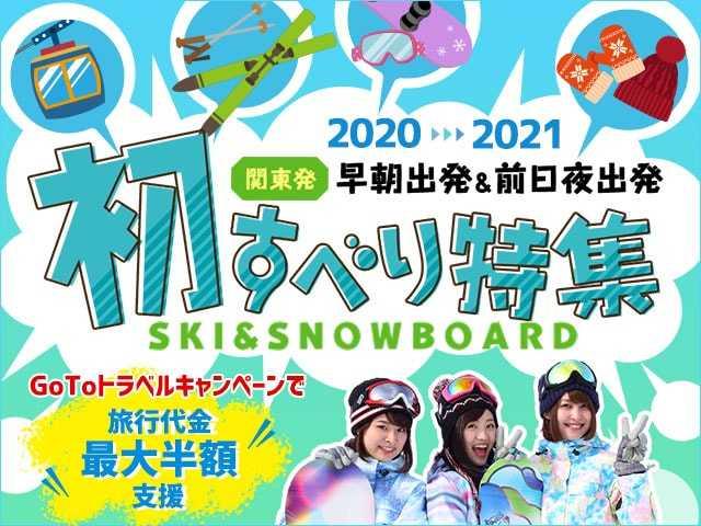 2020-2021 初すべりスキースノボツアー スキー市場