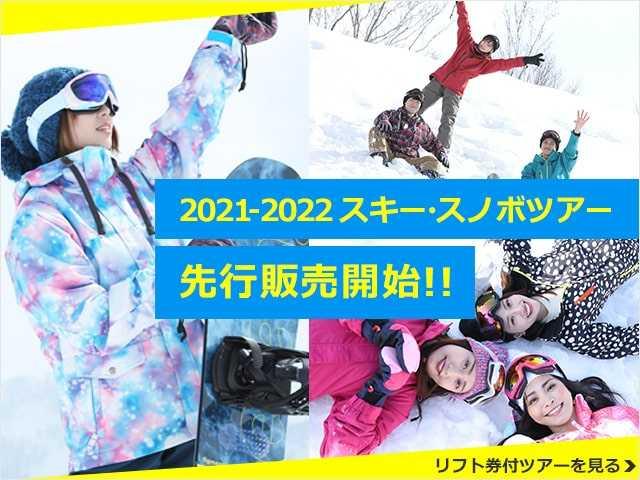 2021-2022 スキーツアー先行販売