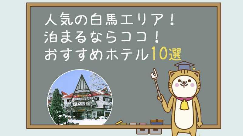 人気の白馬エリア!泊まるならココ!おすすめホテル10選