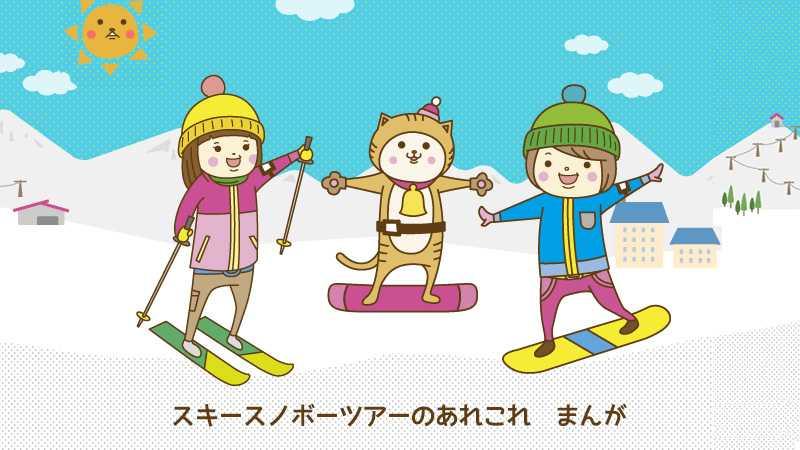 漫画 スキーメインイメージ