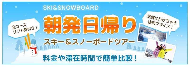 朝発日帰りスキー・スノーボードツアー