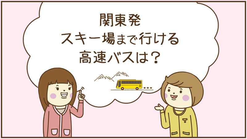 関東発スキー場まで行ける高速バスは?