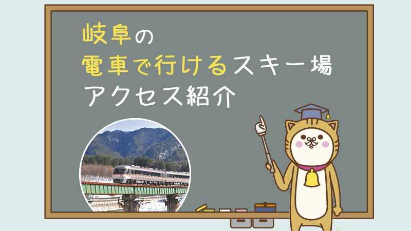 岐阜の電車で行けるスキー場アクセス紹介