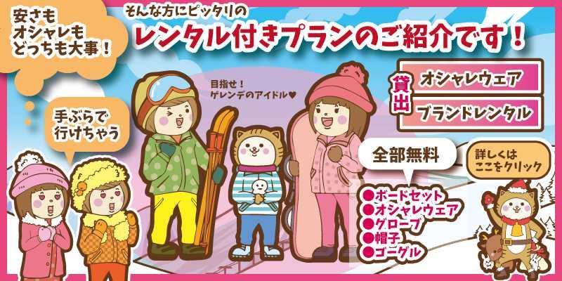 魅力をたっぷりご紹介!舞子スノーリゾート体験レポート