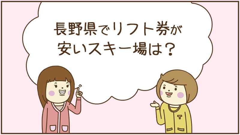 長野県でリフト券が安いスキー場は?