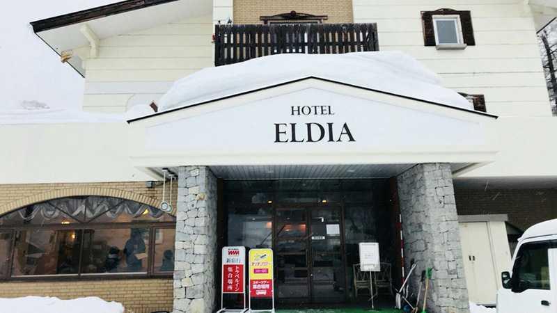 斑尾 ホテルエルディア