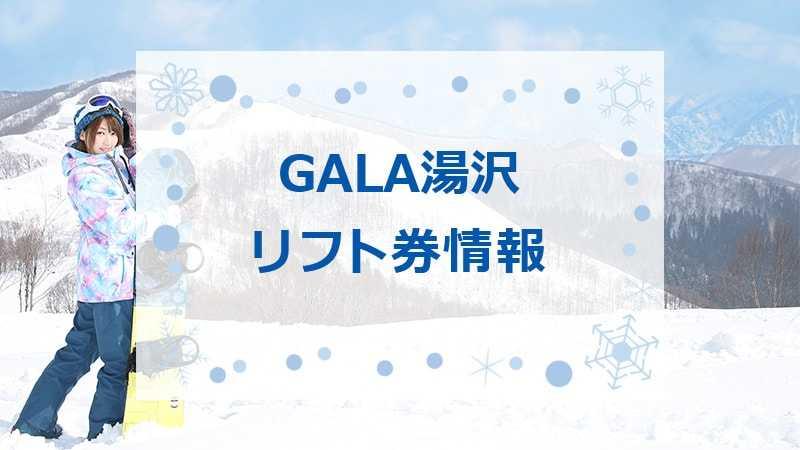 GALAの最安値リフト券情報!