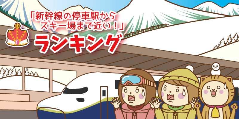 新幹線の駅から近いスキー場