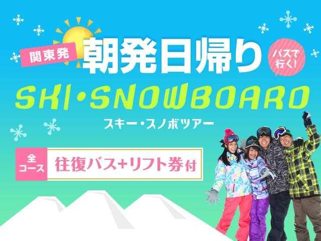関東発朝発日帰りスキー・スノボツアー