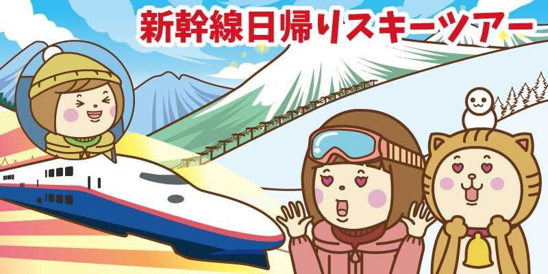 新幹線日帰り