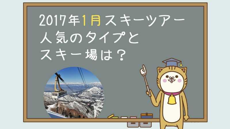 2017年1月のスキーツアー・人気のタイプとスキー場は?