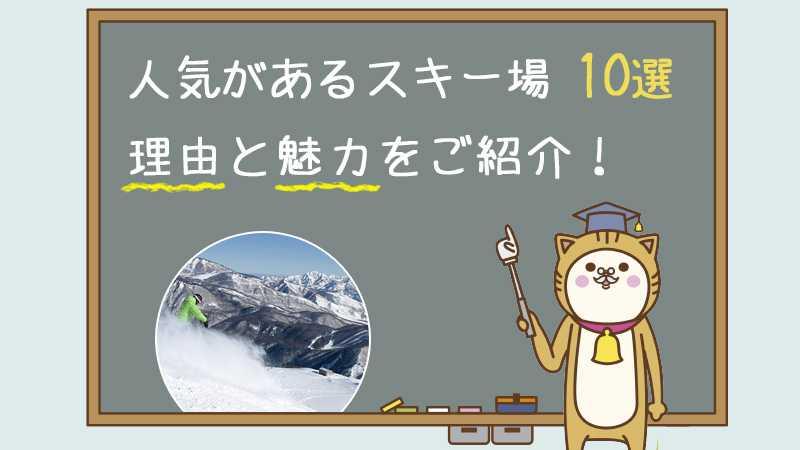 人気があるスキー場10選!それぞれが人気な理由と魅力をご紹介!