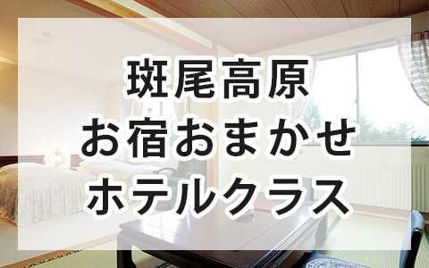 斑尾高原お宿おまかせホテルクラス