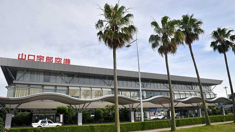 空港 宇部